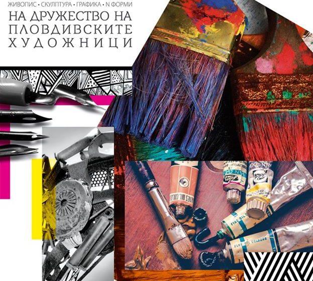 Годишна изложба на Дружество на пловдивските художници 2019