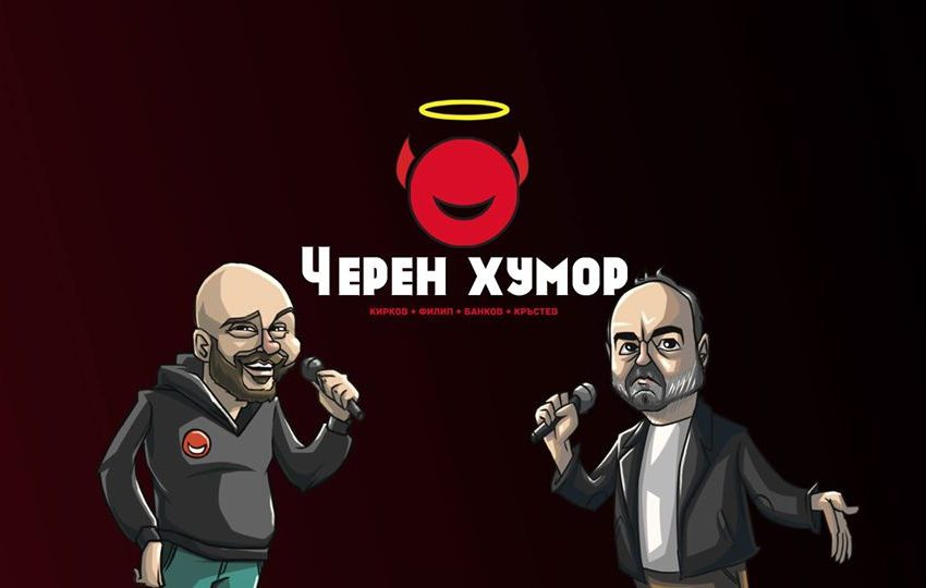 """Черен Хумор"" – Stand Up Comedy Plovdiv"