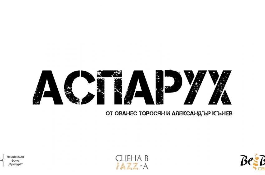"""""""Аспарух"""" представление на Ованес Торосян и Александър Кънев"""