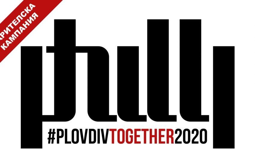 #PlovdivTogether2020 – Благотворителна кампания