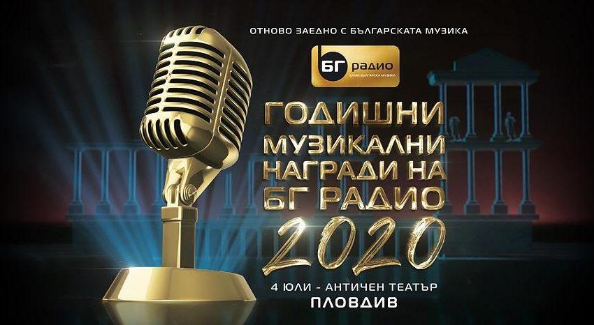 Годишни Музикални Награди – БГ Радио 2020г.