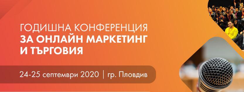 Digital4Plovdiv – Годишна конференция за онлайн маркетинг и търговия