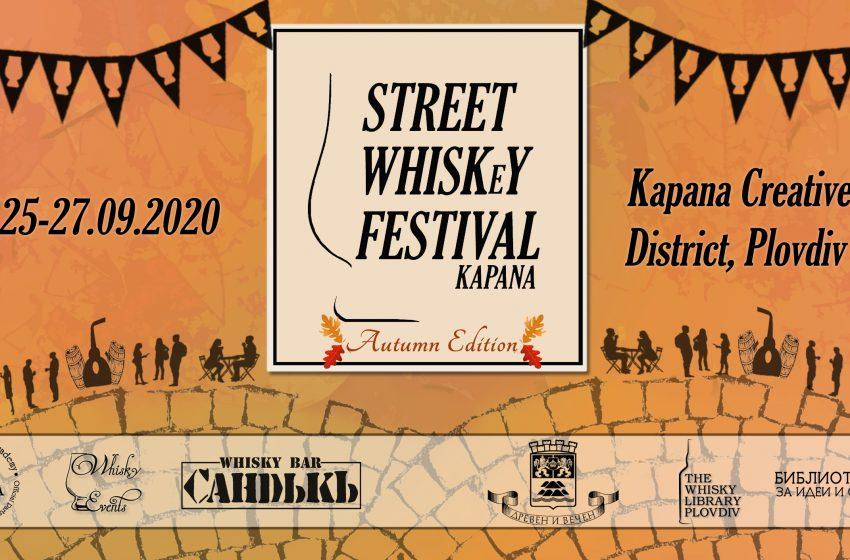 Street WhiskeY Fest Kapana 2020