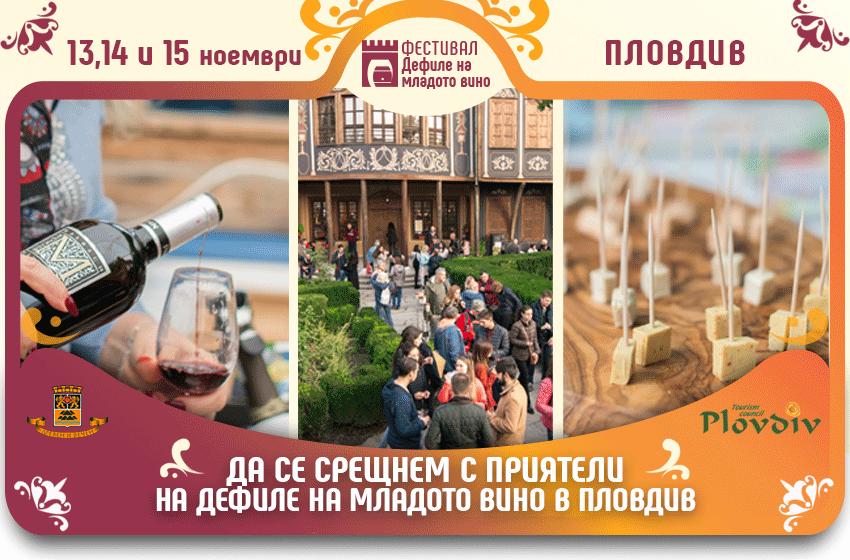 """""""Дефиле на Младото Вино"""" 2020"""