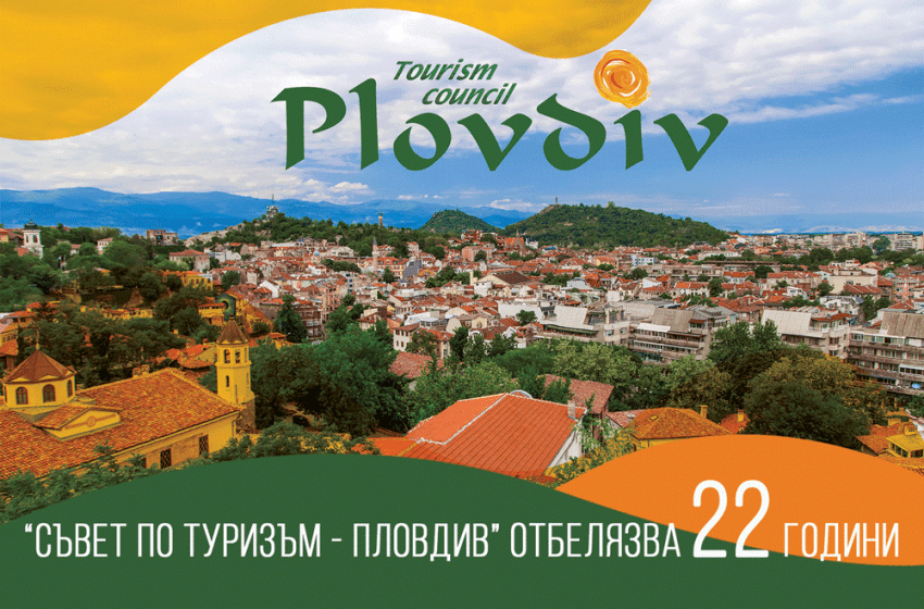 """""""Съвет По Туризъм – Пловдив"""" отбелязва 22 години!"""