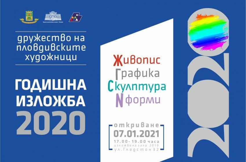 Годишна изложба на Дружеството на пловдивските художници 2020г.
