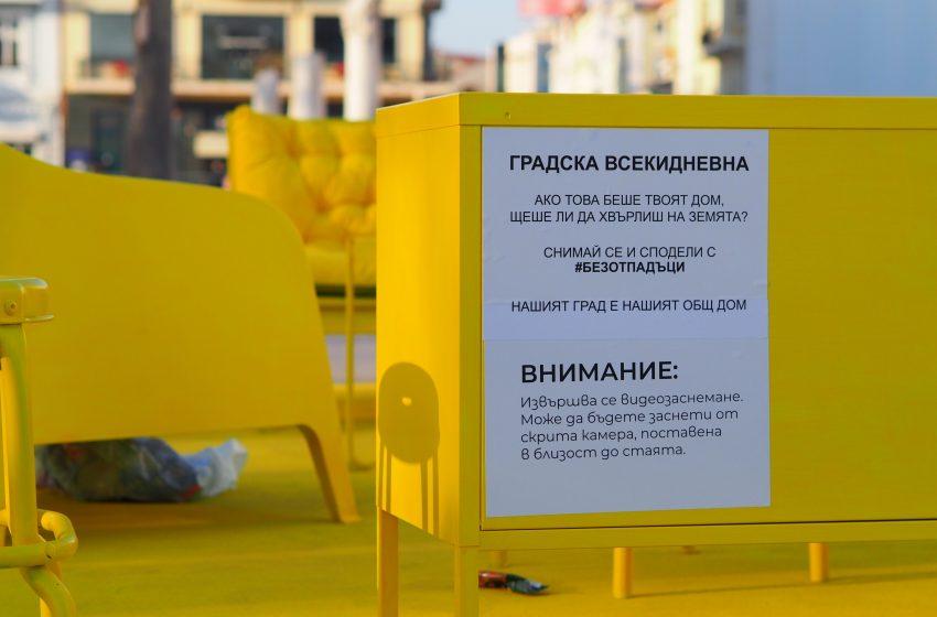 """Социалният експеримент """"Градска Всекидневна"""" стартира днес"""