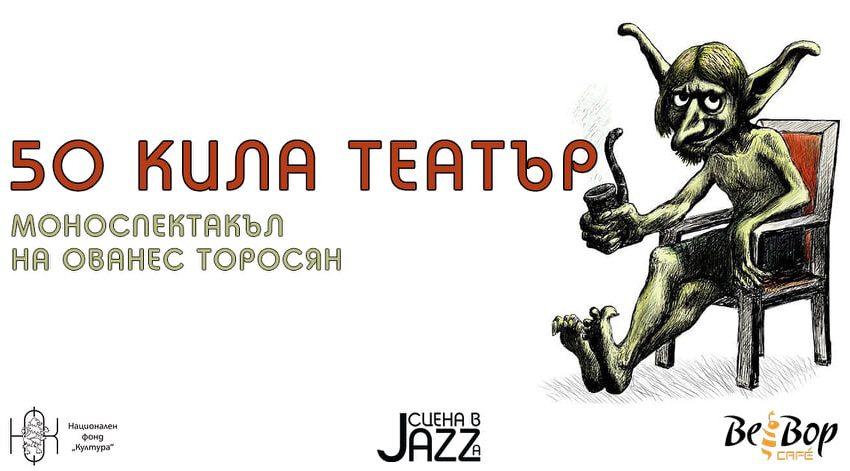 """""""50 кила театър"""" с Ованес Торосян"""