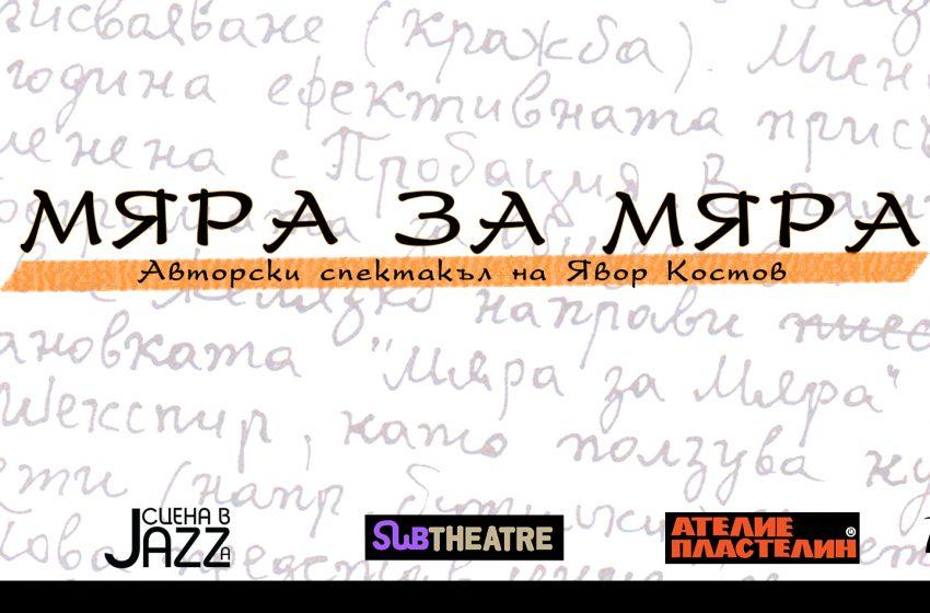 """Сцена в Jazz-a представя авторския спектакъл """"Мяра за мяра"""""""