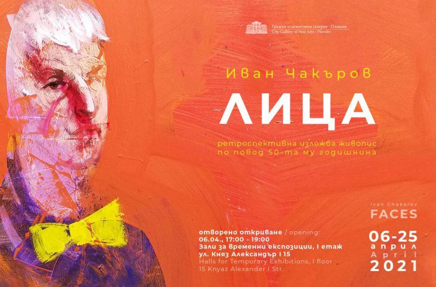 Юбилейна изложба на Иван Чакъров предстои