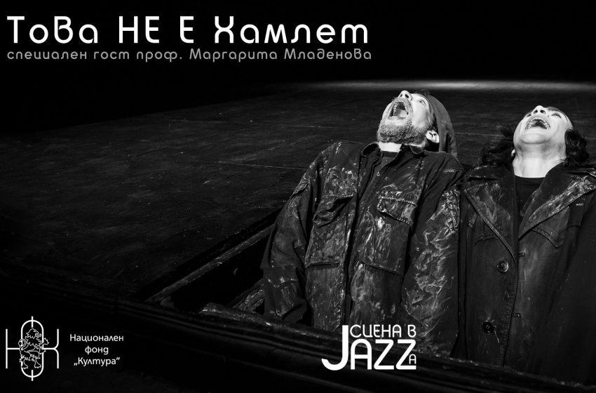 """""""Това Не е Хамлет"""" Сцена в Jazz-a"""