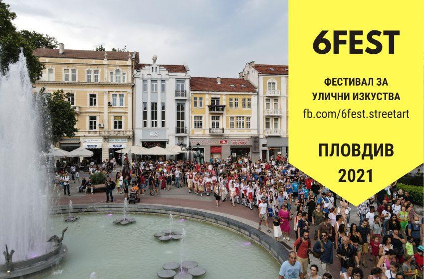 Предстои уличният фестивал 6Fest Street Art Festival