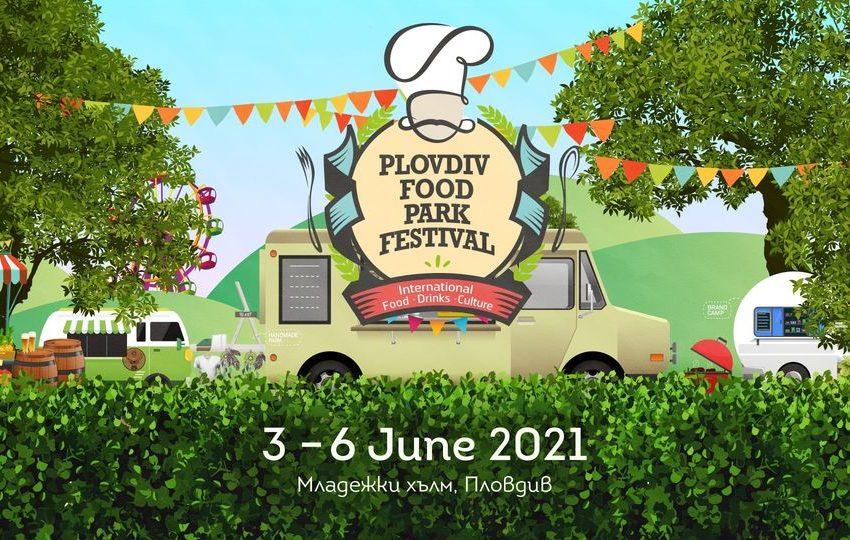 Отново на хълма с Plovdiv Food Park Festival