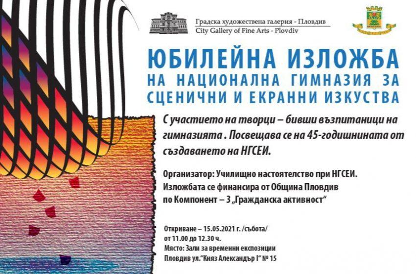 НГСЕИ отпразнува 45-ия си рожден ден с изложба в Градската галерия