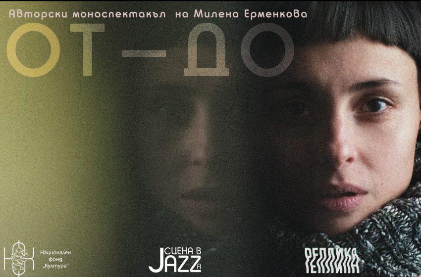"""Милена Ерменкова гостува на Сцена в Jazz-a с моноспектакъла """"ОТ-ДО"""""""