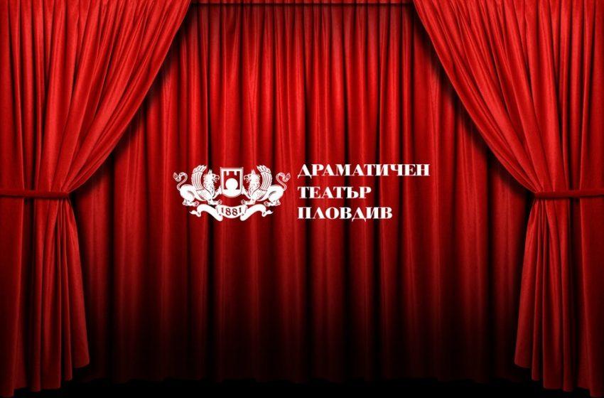 Драматичен Театър – Пловдив – Програма за месец Май