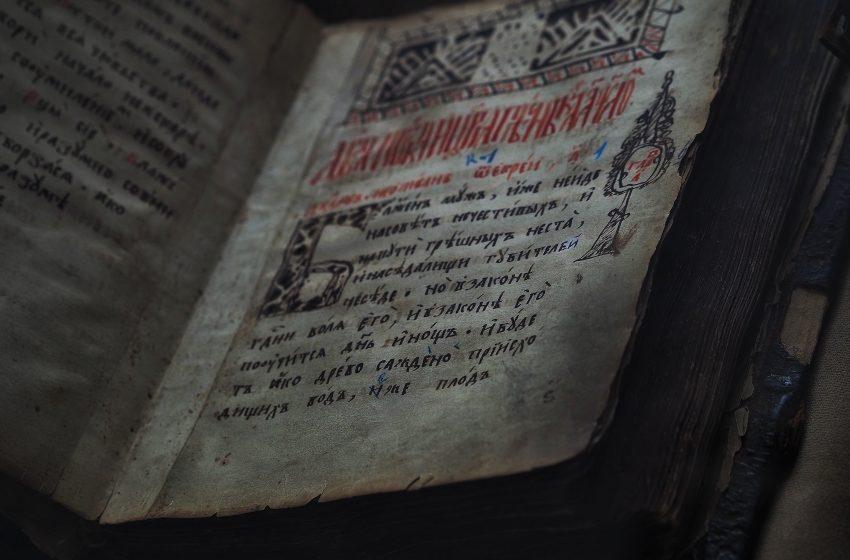 """Изложба на ценни книжни сбирки в Народна Библиотека """"Иван Вазов"""""""