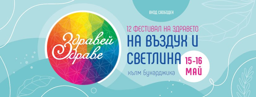 """Фестивалът """"Здравей Здраве"""" отново в Пловдив"""