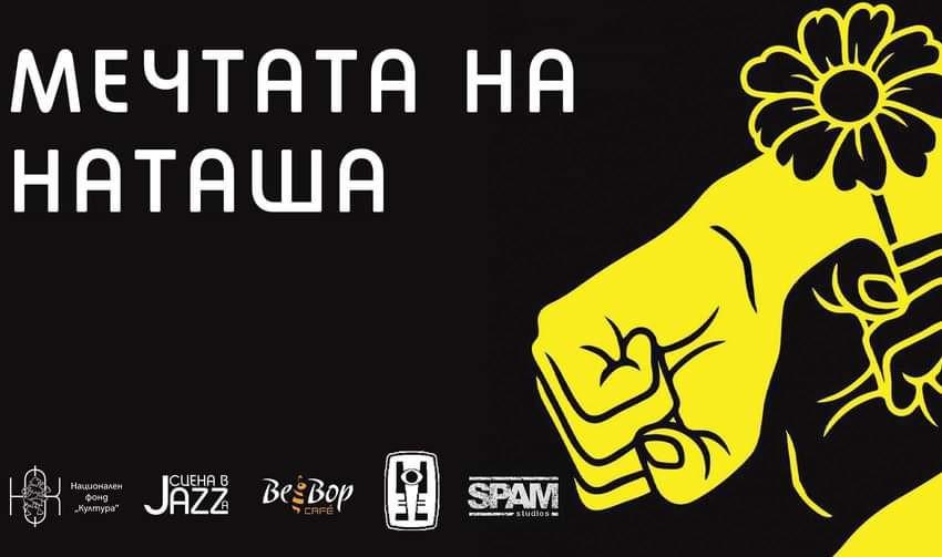 """Габровският Драматичен Театър гостува в Пловдив с """"Мечтата на Наташа"""" и Поля Йорданова"""
