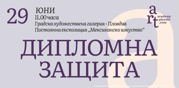"""""""17-21 фотографска изложба"""" на дипломанти от АМТИИ"""