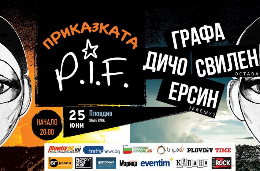 Приказката P.I.F продължава в Пловдив