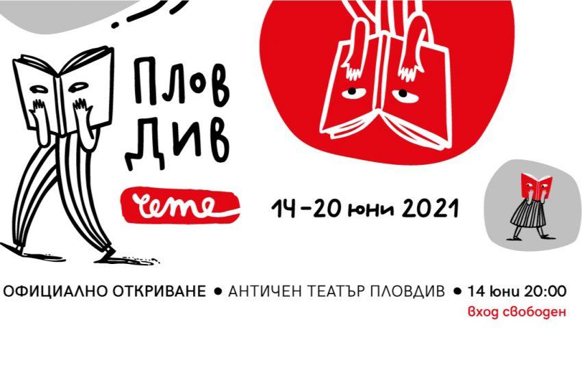 """Фестивалът """"Пловдив чете"""" стартира от утре"""