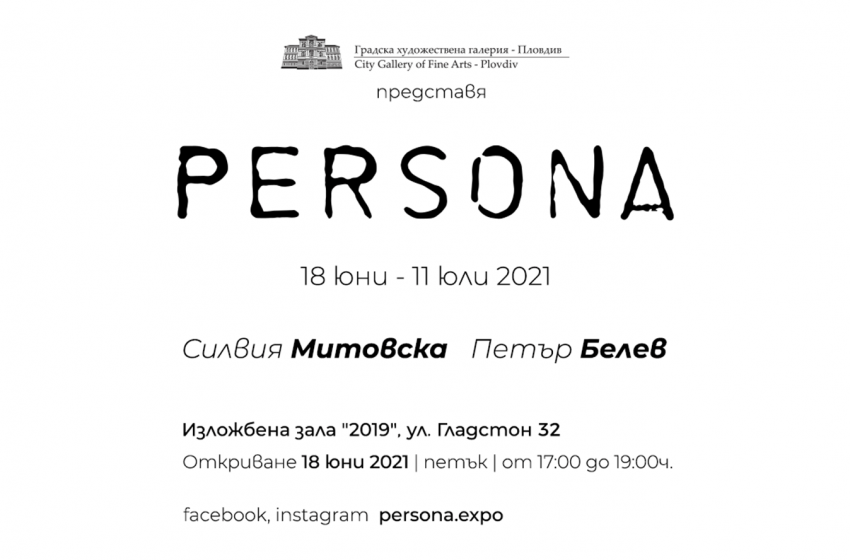 """Откриване на концептуалната изложба """"Persona"""""""