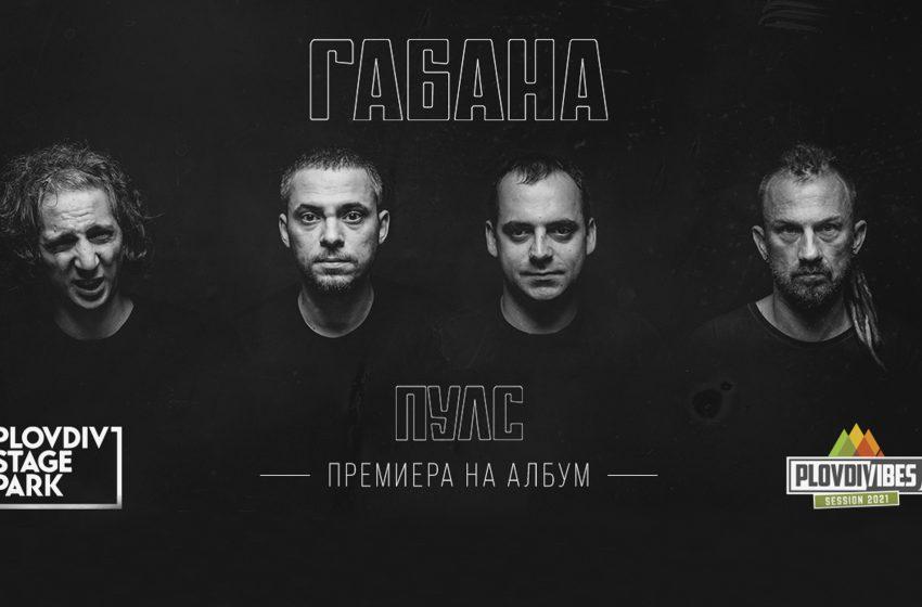 """Група ГАБАНА с премиера на новия си албум """"ПУЛС"""""""