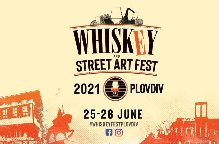 Уиски фестът стартира в Пловдив от днес!