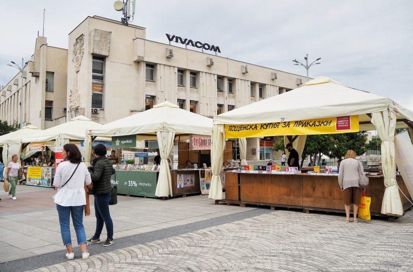 Книжен празник на Главната в Пловдив