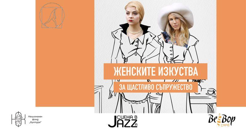 Сцена в Jazz-a и гостуващият спектакъл на СФУМАТО