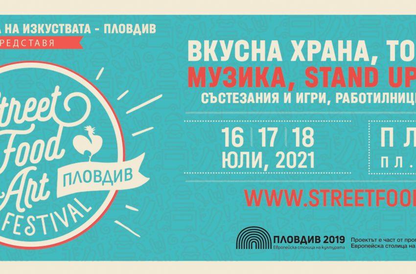"""Street Food Art Festival """"Кино и храна"""" предстои"""