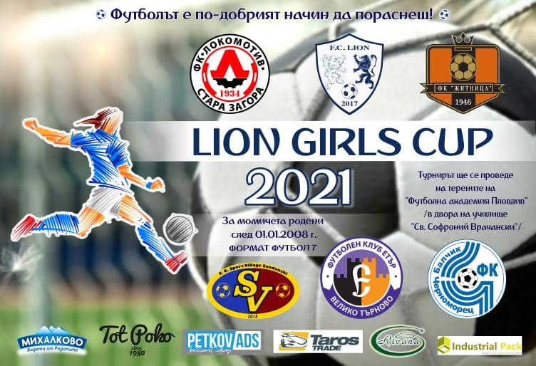 Първият футболен турнир за момичета в Пловдив