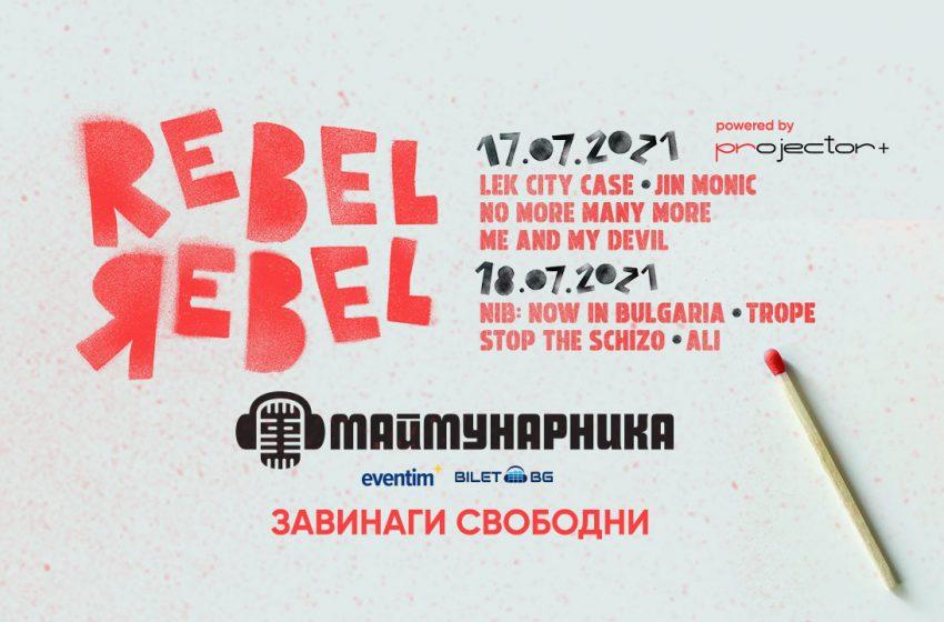 Завинаги свободни с REBEL REBEL