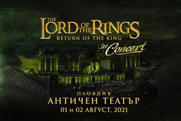 The Lord Of The Rings на Античен театър Пловдив