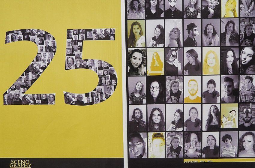 25 години сценография в АМТИИ – изложба