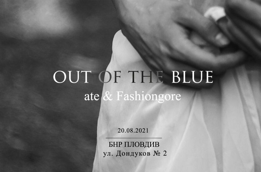 Ембиънт артистите ate и fashiongore с концерт в БНР