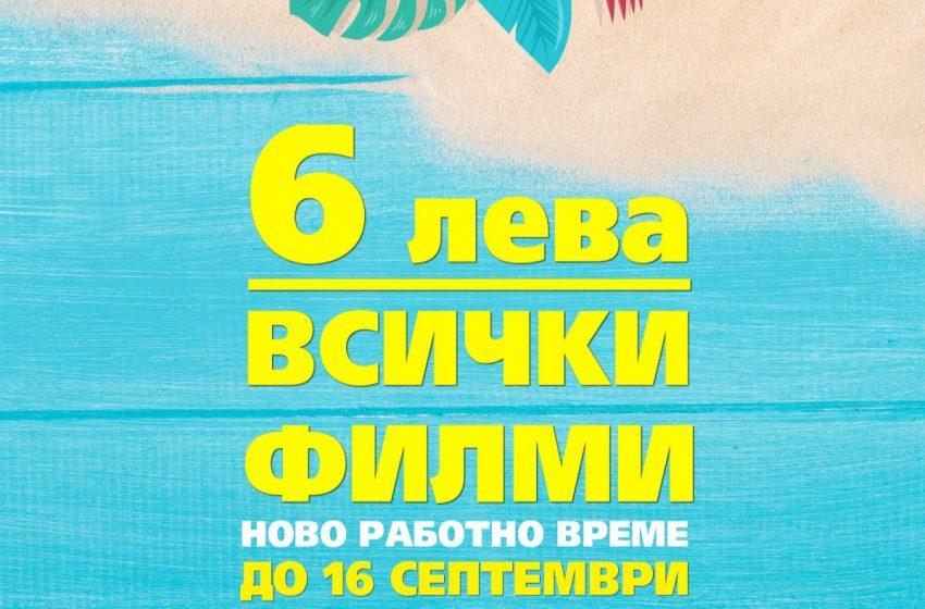 Специална киноваканция в Mall Markovo Tepe