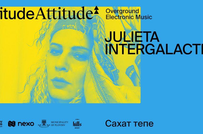 Сахат тепе танцува с ритмите на Julieta Intergalactica